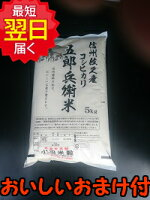 五郎兵衛米5