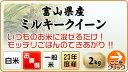 もっちり度No.1のお米ミルキークイーン富山県産 ミルキークイーン(2kg)【23年度産】
