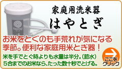 超便利な家庭用米研ぎ器/米とぎ器便利な!家庭用米とぎ器「はやとぎ」