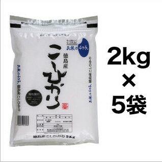 令和3年(2021年) 新米 徳島県産 コシヒカリ 白米 10kg(2kg×5袋)【...