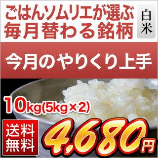 【5月のやりくり上手】島根県産 きぬむすめ( 10kg   5kg×2袋 )【 送料...
