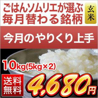 <精選玄米>島根県産 きぬむすめ 10kg(5kg×2袋) 10kg 【 送料無料 ...