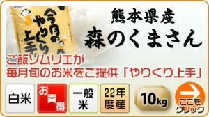 【送料無料】【やりくり上手】毎月いろいろ食べ比べて自分好みのお米を探して下さい。<お一人...