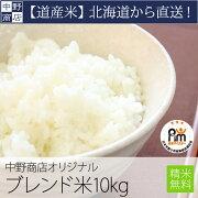 オリジナル ブレンド米