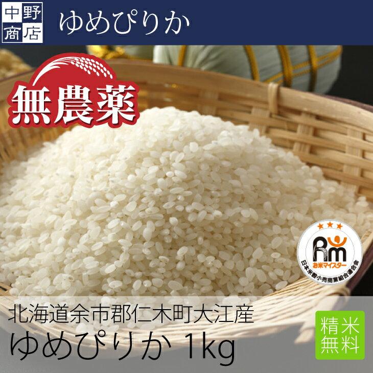 北海道産 ゆめぴりか 1kg 節減対象農薬 栽培期間中不使用 化学肥料(窒素肥料)栽培期間中不使用