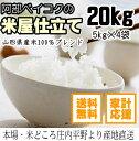 米 20kg 送料無料今だけお得ブレンド米!『米屋仕立て』 20kg【...