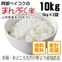 29年 米 10kg 送料無料白米 『まんぷく米』 10kg【5kgX...