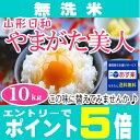 【エントリーでポイント5倍】29年 無洗米 10kg 送料無...