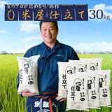 白米 30kg 送料無料 (地域限定) 米屋仕立て 【5kg×6袋】国内産100%の安くて美味しいコメ