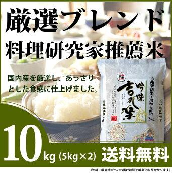 【23産使用】吟味吉兆楽10kg(産地直送ぶらんど米)