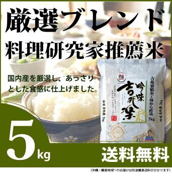 【24年産新米使用】お米マイスター厳選ブレンド【100%国産米使用】あっさり食感のお米です。吟味吉兆楽5キロ