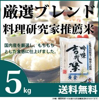 【24年産新米使用】お米マイスター厳選ブレンド【100%国産米】もちもち食感のお米です。吟味吉兆楽黄金5キロ