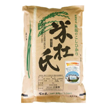 2kg送料無料【27年産】米杜氏新潟コシヒカリ白米生産者限定契約栽培新潟県産お米[2k-un]お試しサイズ
