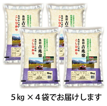 20kg送料無料【27年産】特別栽培米魚沼産コシヒカリ白米お米こしひかり20kg(5kgx4)[30k-un]
