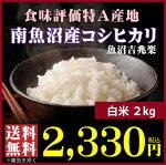 魚沼吉兆楽2キロ(契約栽培塩沢産コシヒカリ)