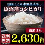 【送料無料】白米2kg【27年産】白米2kg雪蔵仕込み氷温熟成魚沼コシヒカリ[2k-un]お試し