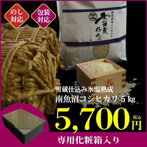 化粧箱入り南魚沼産 コシヒカリ [5k-un](お...