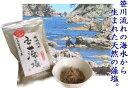 ヨード・ヨウ素・ミネラル含有の生サプリ!普段の調味料として おにぎり、天ぷら、枝豆、塩焼...