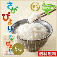 お米5kgさがびより特A受賞九州佐賀県産