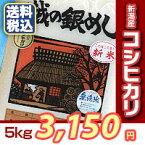 【楽ギフ_のし】新潟県産こしひかり〔コシヒカリ〕5kg【送料無料】【おいしいお米】無洗米