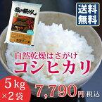 【楽ギフ_のし】【米】新潟県産自然乾燥はざかけコシヒカリ10キロ