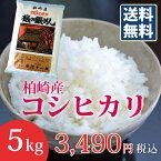 【楽ギフ_のし】【米】新潟県産こしひかり柏崎産コシヒカリ5kg送料無料おいしいお米