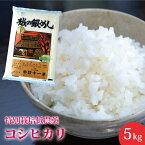 【楽ギフ_のし】【米】特別栽培(低農薬)コシヒカリ5kg新潟県産こしひかり送料無料おいしいお米コメ米