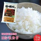 【楽ギフ_のし】【コシヒカリ/米10kg/おいしいお米】送料無料!新潟県産こしひかり(5kg×2袋)特別栽培(低農薬)10キロ