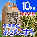 【米 10kg 送料無料】我が家の田んぼからお客様の玄関まで秋田直送のお米をお送りいたします ...