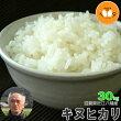 滋賀県近江八幡産キヌヒカリ(玄米)【内野営農組合】30kg