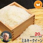 新米 滋賀県近江八幡産 ミルキークイーン 玄米 20kg 産地直送 令和 2年産 内野営農組合 環境こだわり米(減農薬) 送料無料