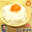 岩手県北上産ひとめぼれ(玄米)【旭農園】20kg