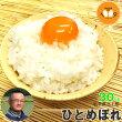 岩手県北上産ひとめぼれ(玄米)【旭農園】30kg