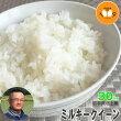 岩手県北上産ミルキークイーン(玄米)【旭農園】30kg