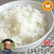 岩手県北上産ミルキークイーン(玄米)【旭農園】20kg