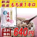 【送料無料】特別価格20%OFF23年産新潟県産水稲こがねもち100%もち米1kg 最高級と品質と評価されています。【smtb-TK】