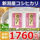 【米】新潟産コシヒカリ2kg(1kg×2袋)【送料無料】【29年産新米】【お試し】【DM便】