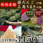笹だんご10個 三角ちまき10個セット(きな粉つき)【送料無料】昔なつかし、おばあちゃんの味。新潟名物品。