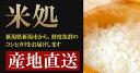 内祝い お返し 魚沼産 コシヒカリ 特別栽培米 5kg (5kg×1袋)令和元年産 お米 ギフト 2