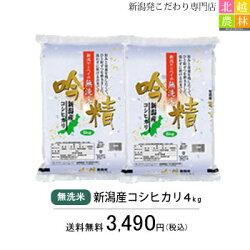 無洗米吟精新潟産コシヒカリ4キロ