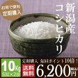 【定期購入】毎回ポイント10倍!新潟産コシヒカリ10kg(5kg×2袋)