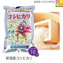 コシヒカリ 10kg 送料無料 新潟産 コシヒカリ 10kg(5kg×2袋) 30年産 白米 新潟か ...