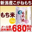 【もち米】新潟産こがねもち1kg【送料無料】【28年産】キメの細かい艶、弾力、歯ごたえのある餅ができあがります。