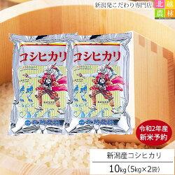 新潟産コシヒカリ10キロ