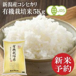 新潟産コシヒカリ有機栽培米5キロ