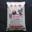 富山県が生んだ最高級餅米!【21年度産】富山県産新大正もち米10kg