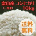 富山県産コシヒカリ(一等米)10kg【新米・29年度産】【送料無料】
