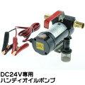 バッテリー電源【24ボルト】オイルポンプ