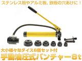 油圧パンチャー/ノックパン