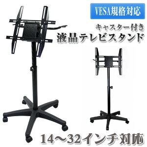 キャスター付きテレビスタンド(14〜32型)液晶スタンド移動式でカラオケや会議に最適